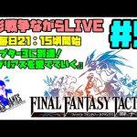 【幻影戦争】#5 幻影戦争ながらLIVE!FFT23年ぶりに攻略!獅子戦争は初見攻略!【FFBE】