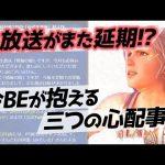 【FFBE】お知らせを観ながらBEの心配事について話す動画