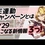 【FFBE幻影戦争】2/29アップデート情報!! BE連動キャンペーン等気になること三つ