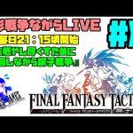 【幻影戦争】#8 幻影戦争ながらLIVE!FFT23年ぶりに攻略!獅子戦争は初見攻略!【FFT】