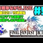 【幻影戦争】#9 幻影戦争ながらLIVE!FFT23年ぶりに攻略!獅子戦争は初見攻略!【FFT】