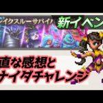 【FFBE】ブレイクスルーサバイバルの感想&セナイダガチャチャレンジ