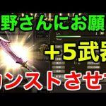 【FFBE幻影戦争】+5武器カンストしたいので広野さんにお願いしてみた【WAR OF THE VISIONS 実況】