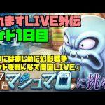 【幻影戦争】幻影戦争LIVE!たまにはまじめにレイド配信!【FFBE】