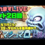【幻影戦争】幻影戦争LIVE!たまにはまじめにレイド配信!二日目【FFBE】