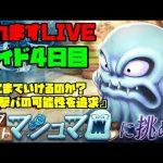 【幻影戦争】幻影戦争LIVE!たまにはまじめにレイド配信!4日目【FFBE】