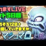【幻影戦争】幻影戦争LIVE!たまにはまじめにレイド配信!5日目【FFBE】