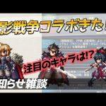 【FFBE】今回の幻影戦争コラボは新キャラ3人!?お知らせを観ながら気になるキャラを話す動画