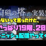 【幻影戦争】白磁の塔を微課金で19階20階フィニッシュ配信していく【FFBE】