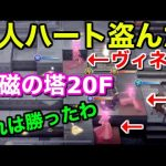【FFBE幻影戦争】白磁の塔20Fヴィネラ一味の3人ハート盗んだ結果w【WAR OF THE VISIONS 実況】