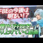 【FFBE】FFBEを盛り上げたい!これから来るポジティブなことを挙げていく動画