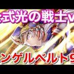 【幻影戦争】公式光の戦士vsエンゲルベルトLv99【WAR OF THE VISIONS FFBE】