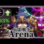 【FFBE幻影戦争】射撃耐性93%オルドアは泥試合のカリスマ【WOTV】Arena:No flashy victory is necessary.