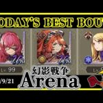 【FFBE幻影戦争】今日の一戦!「Move4のアグリアス」【WOTV】Today's best bout「Move4 Agrias」(2020/9/21)