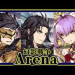 【FFBE幻影戦争】超攻撃的回避パが強いぞ!【WOTV】Arena:Super aggressive avoidance formation!