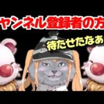 【幻影戦争】チャンネル登録者、動画を楽しみに待っていた方へ!お知らせだぜぇ?【WAR OF THE VISIONS FFBE】