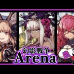 【FFBE幻影戦争】回避を捨てた最速盾・ヴィネラ【WOTV】Arena:Be the fastest shield.