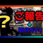 ご報告+URガチャ引く!!!【FFBE幻影戦争】