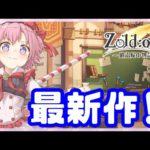 【ゾルカジ】話題の最新アプリ!〜Zold:out鍛冶屋の物語〜を紹介
