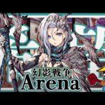 【FFBE幻影戦争】今こそ!Lv99ヴィクトラの突破力を見よ!【WOTV】Arena:This is Viktora!