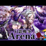 【FFBE幻影戦争】Lv99完全体マリアル!ドンアクと魔法剣でアリーナを舞う!【WOTV】Arena : My favorite attacker these days!