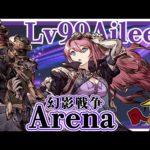 【FFBE幻影戦争】一撃入魂。Lv99アイリーン★ガチガチアタッカー運用でアリーナ!【WOTV】Arena:Lv99 Aileen!
