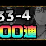 #108【幻影戦争】これぞ必勝法!ピックアップを必ず当てる方法で100連!【FFBE幻影戦争】