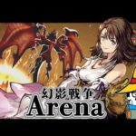 【FFBE幻影戦争】マジで強い。ユウナが時代を塗り替えると確信したアリーナ初陣【WOTV】Arena : Too strong…Lv89 Yuna