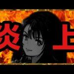 #109【幻影戦争】今回の騒動について【FFBE幻影戦争】