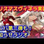 【FFBE幻影戦争】12月のお知らせ最新更新版!クリスマスヴィネラキタ!!【WOTV】
