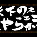 #135【幻影戦争】FFの次は◯◯炎上?スクエニ頑張れ!【FFBE幻影戦争】