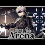 【FFBE幻影戦争】Arena : Lv99 超凶悪サポーター「9S」【WOTV】