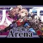 【FFBE幻影戦争】Arena : LV120 天盾ナーシアは最強のパラディン【WOTV】