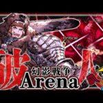 【FFBE幻影戦争】Arena : Lv120ザザンの破壊的進化【WOTV】Arena : Lv120 Ultimate Zazan !