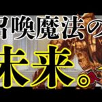 【FFBE幻影戦争】召喚魔法で勝つ未来がもうそこまで来ている。【WOTV】