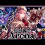 【FFBE幻影戦争】Arena : Lv.115 学者リューエルは召喚魔法の未来を切り拓く。【WOTV】