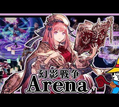 "<span class=""title"">【FFBE幻影戦争】Arena : Lv.115 学者リューエルは召喚魔法の未来を切り拓く。【WOTV】</span>"
