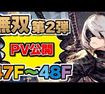 "<span class=""title"">【幻影戦争】白磁の塔を攻略・解説!!2B無双シリーズ第2弾~PV公開~『47F~48F』【WAR OF THE VISIONS FFBE】</span>"