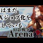 【FFBE幻影戦争】Arena : 剣聖オルランドゥはまだEXジョブ化を残している。【WOTV】