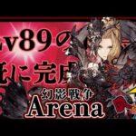 【FFBE幻影戦争】Arena : Lv89 URヘレナ初陣!闇の超攻撃的魔法アタッカー【WOTV】New dark aggressive magic attacker!
