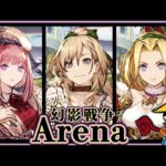 【FFBE幻影戦争】Arena : 最近特に強いと感じた3人【WOTV】Arena : Three people who feel strong recently.