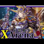 【FFBE幻影戦争】EX-Arena : Lv115 光の戦士復権へ!【WOTV】Arena : Lv115!Warrior of light☆