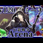 【FFBE幻影戦争】Arena : 爆誕!トード使いミーチェ(Lv120)【WOTV】Arena : Miche has been reborn !!!