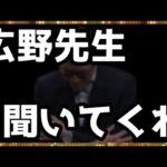 #178【幻影戦争】広野先生に告白してみた【FFBE幻影戦争】