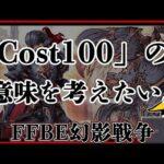コスト「100」の意味を考えたい。【FFBE幻影戦争】
