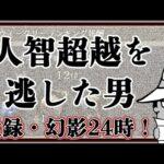 激録・幻影24時!「人智超越を逃した男」【FFBE幻影戦争】