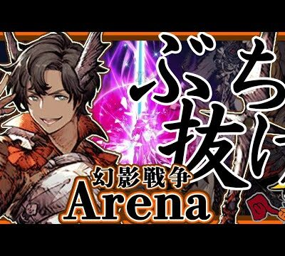 "<span class=""title"">【FFBE幻影戦争】Lv120カミッロでヘレナお母さまをぶち抜く!【WOTV】Arena : Punch Helena with the strongest light spear!</span>"