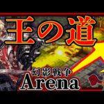 【FFBE幻影戦争】Arena : このマップ《墓場Ⅲ》には必勝法がある。キングモント+ドラグーンヘルム【WOTV】
