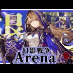 【FFBE幻影戦争】Arena : Lv115ムーア初陣!お姉さま…闇の時代を終わらせてくれ!【WOTV】Arena : She is the hope to end the dark era.