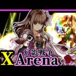 【FFBE幻影戦争】EX-Arena : Lv.120フィーナの破壊力について【WOTV】EX-Arena : Fina that no one has seen (Lv.120)